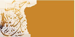 Festival de Fès de la Culture Soufie Logo